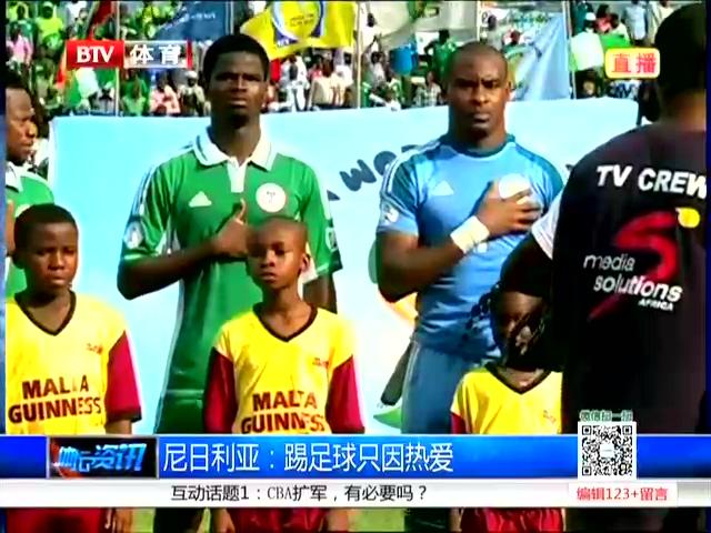 尼日利亚:踢足球只因热爱截图