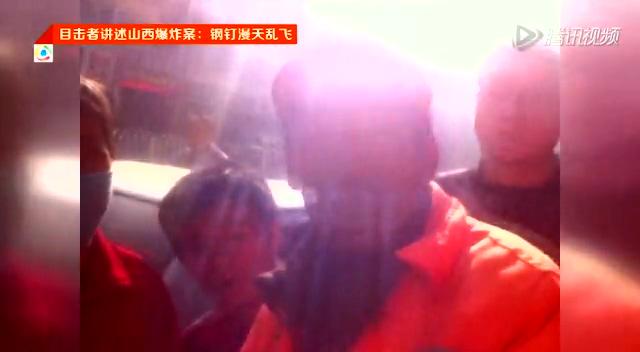 目击者讲述山西省委附件爆炸案:钢钉漫天乱飞截图