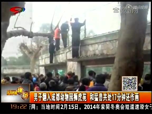 男子翻越成都动物园围墙挑衅白虎截图