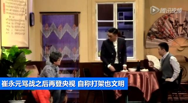 崔永元骂战之后再登央视 自称打架也文明截图