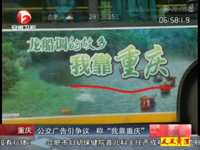 """重庆公交车身广告""""我靠重庆""""惹争议"""