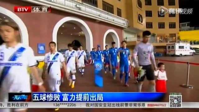 【集锦】亚冠第5轮:十人富力0-5制造惨案 提前出局截图