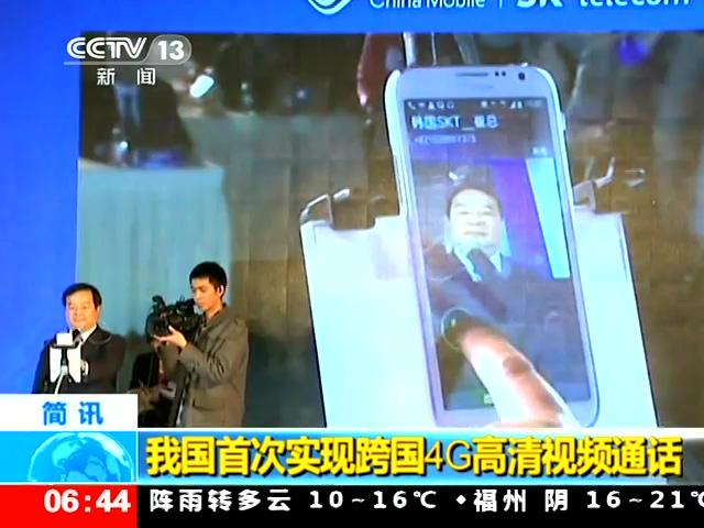 我国首次实现跨国4G高清视频通话截图