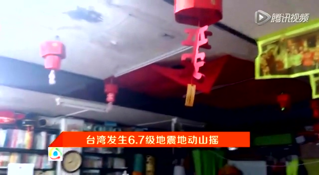台湾发生6.7级地震 民众家中剧烈摇晃截图