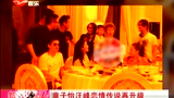 视频:章子怡汪峰恋情被传共同出席长辈寿宴