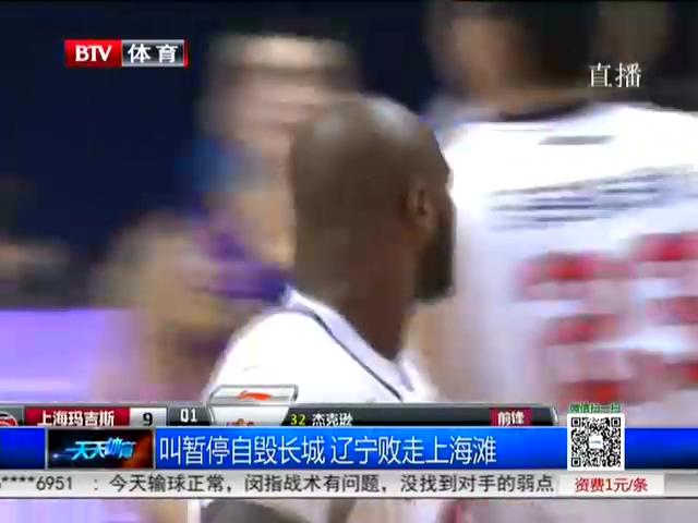 杰克逊28+16杜比26分 上海114-89送辽宁3连败截图