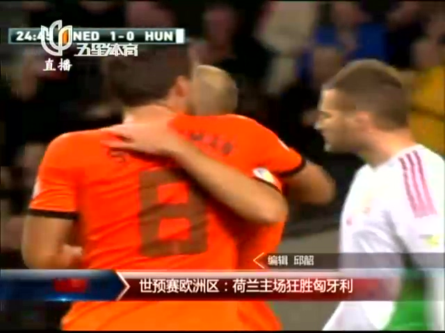 世预赛欧洲区:荷兰主场狂胜匈牙利截图