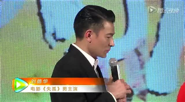 刘德华《失孤》演农民遭掌掴+亲自为MV填词截图