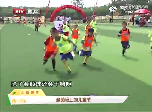 视频:蔡振华魏吉祥参加六一儿童足球节活动
