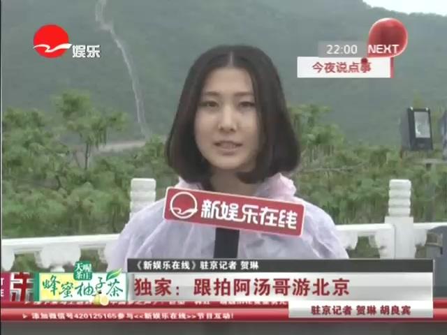 跟拍阿汤哥游长城引围观 中文大呼爱北京截图