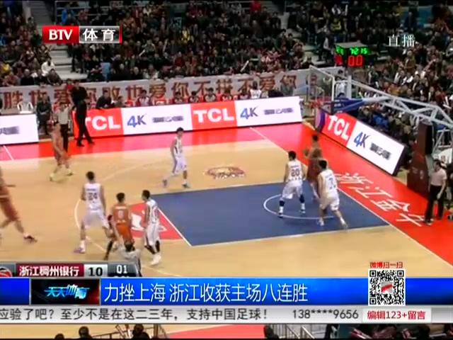 杜比42分5篮板 上海客场98-104不敌浙江截图
