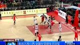 视频:北京女篮9分负山西 总分1-3错失总冠军