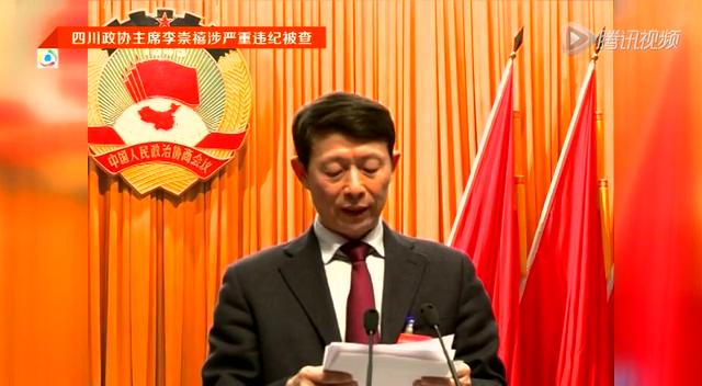 四川政协主席李崇禧涉严重违纪被查截图