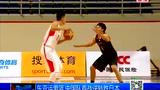 东亚运男篮  中国队首战逆转胜日本