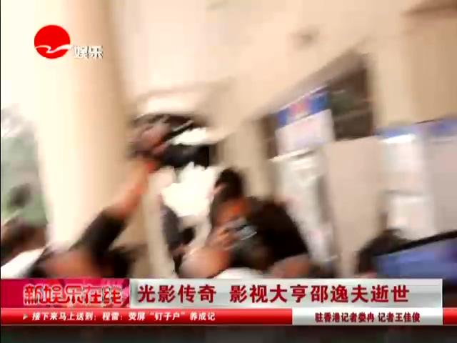 ...大亨邵逸夫逝世   收起   推荐视频:   ]邵氏兄弟的电影,在工...