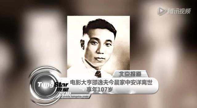 电影大亨邵逸夫今晨家中安详离世 享年107岁截图