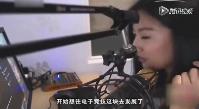 """电竞""""苍老师""""揭秘:30岁独身年入千万 频遭粉丝表白截图"""