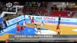 视频:轻取安哥拉女篮 中国女篮获世锦赛首胜