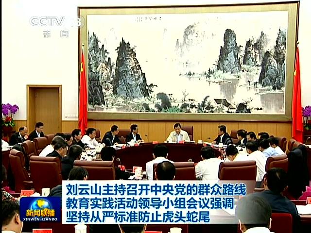 刘云山:群众路线教育实践活动要防止虎头蛇尾截图