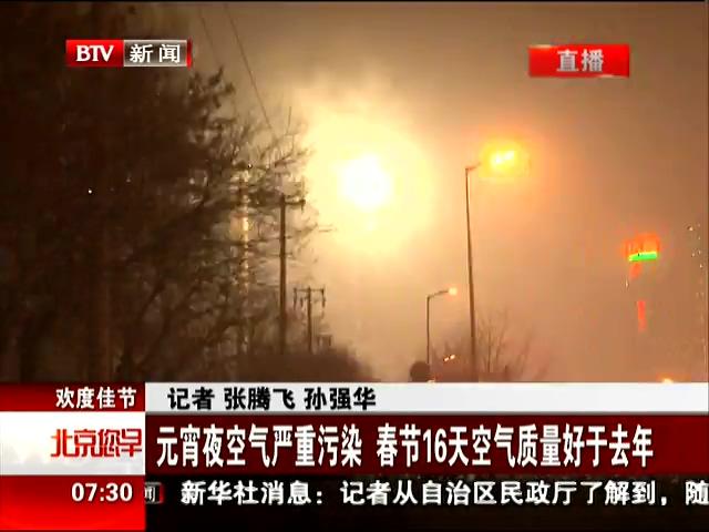 北京元宵节鞭炮燃放加重雾霾 PM2.5破500截图