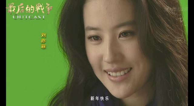 《最后的战争》凯奇刘亦菲致新年问候截图