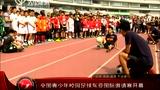 视频:校园足球国际邀请赛开幕 魏吉祥出席