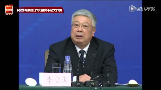 """民政部回应""""死猪江葬因付不起火葬费""""截图"""