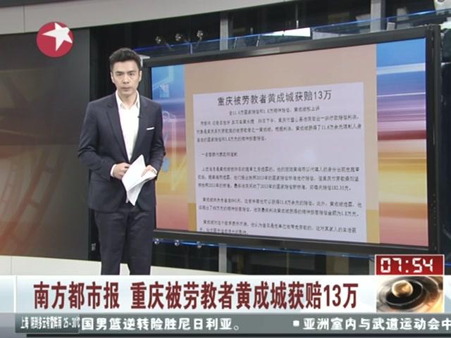 重庆被劳教者黄成城获赔13万截图