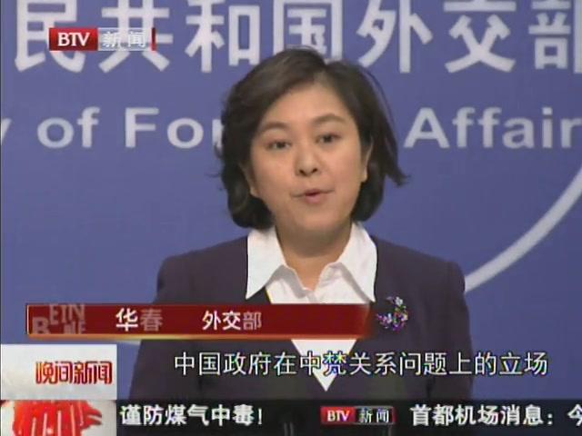 外交部:中方对新任教皇当选表示祝贺截图