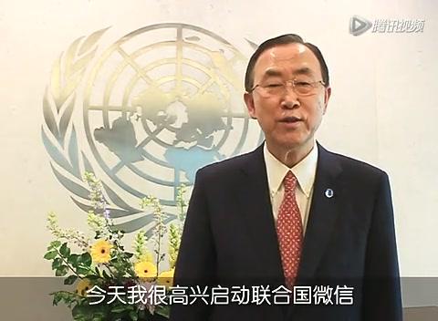 联合国秘书长潘基文启动联合国微信截图
