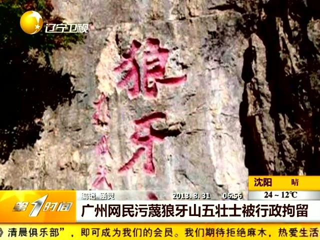 广州网民污蔑狼牙山五壮士被行政拘留截图