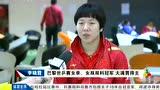 视频:巴黎世乒赛女单折桂 李晓霞成就大满贯