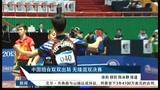 视频:中国组合双双出局 韩国获得混双冠军