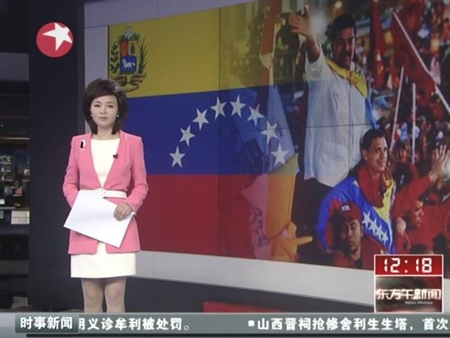 委内瑞拉总统选举落幕 马杜罗获胜截图
