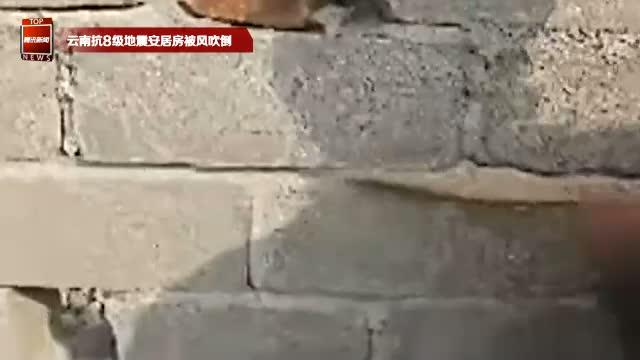 云南昭通抗8级地震安居房被风吹倒截图