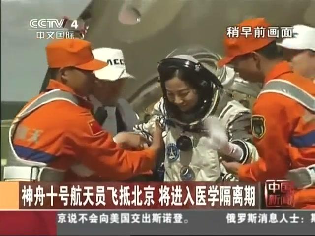 神舟十号航天员飞抵北京 将进入医学隔离期截图