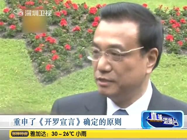 李克强:日本必须归还窃取领土截图