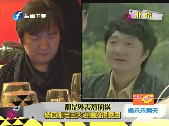 都是外表惹的祸 杨臣刚与王大治撞脸很委屈截图