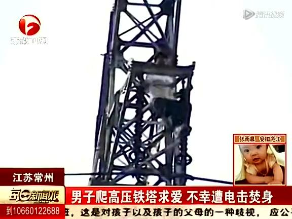 男子爬高压铁塔求爱遭电击瞬间起火身亡截图
