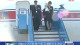 视频:世乒赛朝鲜载誉归国 平壤群众夹道欢迎