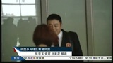 视频:国乒载誉回国受球迷追捧 张继科被围攻