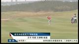 视频:沃尔沃中国赛 梁文冲进决赛叶沃诚淘汰