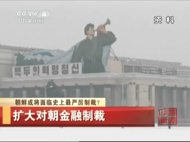 外交部回应安理会制裁朝鲜:支持必要的应