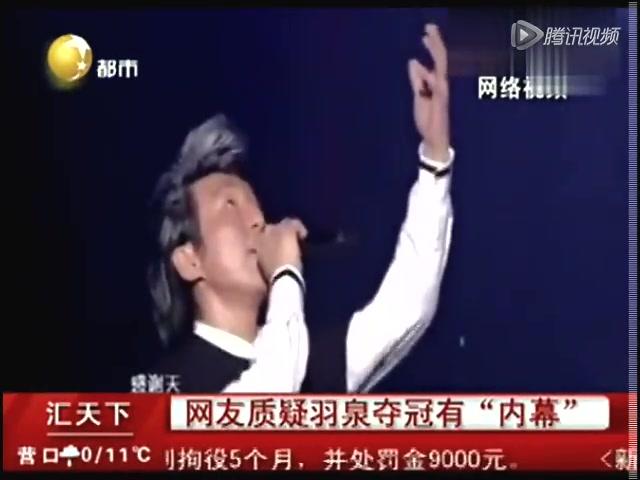 """《我是歌手》羽泉爆冷夺冠被指有""""内幕""""截图"""