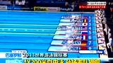 视频:孙杨最后一棒逆天追赶 接力赛中国摘铜