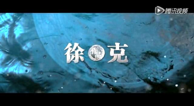 《狄仁杰之神都龙王》曝先导预告 9月28日3D来袭截图