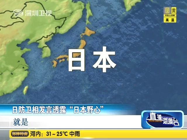 """日本高官""""放暗箭""""诋毁中国 与越南菲律宾套近乎截图"""