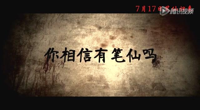 《笔仙2》曝正式预告片 笔仙诅咒首揭神秘面纱
