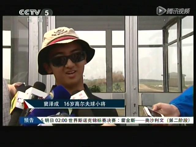 视频:高尔夫中国公开赛落幕 中国少年在成长