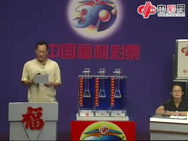 福彩3D第2013172期开奖:中奖号码406截图